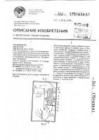 Патент 1751634 Установка для сушки лубяного сырья