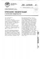Патент 1379349 Способ получения волокнистой ленты из стеблей лубяных культур