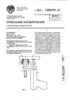 Патент 1655700 Способ удержания гранулированного флюса при сварке в потолочном положении