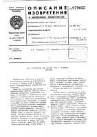 Патент 979055 Устройство для сборки труб с трубными досками