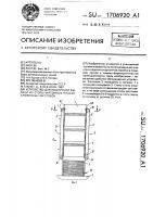 Патент 1706920 Устройство для поштучной выдачи из стопы картонных плоскосложенных заготовок