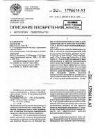 Патент 1796614 Триэтаноламиновые соли n-ациламинокислот в качестве флотареагента апатит-форстерит-карбонатных руд