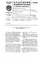 Патент 740843 Способ термической обработки упругих элементов