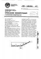 Патент 1491941 Покрытие дна водотоков и подводных откосов