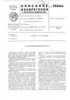 Патент 552666 Частотно-фазовый детектор