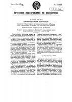 Патент 24022 Приемно-передающая радиостанция