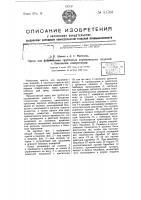 Патент 51763 Пресс для формования трубчатых керамических изделий с боковыми отверстиями