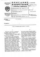 Патент 626920 Устройство для сборки и сварки