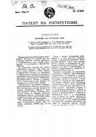 Патент 17989 Мельница для истирания кожи