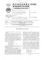 Патент 371353 Многоступенчатая турбина