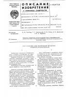 Патент 618713 Установка для непрерывной обработки рулонного фотоматериала