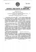 Патент 35955 Машина для снятия делинта