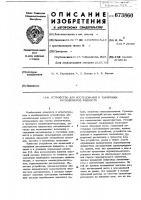 Патент 673860 Устройство для исследования и тарировки расходомеров жидкости