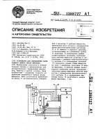 Патент 1388727 Устройство для определения масштабного номера шкалы жиромера