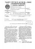Патент 749434 Собиратель для флотации фосфатных руд