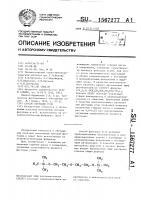 Патент 1567277 Способ флотации угля