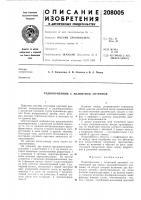 Патент 208005 Радиоприемник с магнитной антенной
