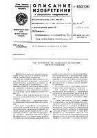 Патент 653750 Устройство для подавления паразитной фазовой модуляции