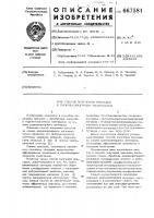 Патент 667581 Способ получения присадки к горючесмазочным материалам