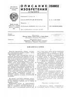 Патент 358802 Измельчитель кормов