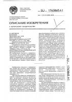Патент 1763865 Оправка переналаживаемая для контроля отверстий