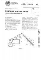 Патент 1253496 Дисковый отделитель кормов