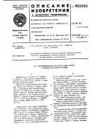 Патент 933343 Механизированная поточная линия сборки и сварки металлоконструкций