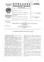 Патент ссср  417932