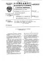 Патент 692632 Аполярный реагент для флотации флюоритовых руд