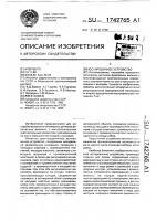 Патент 1742765 Юстировочное устройство