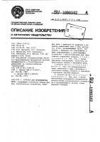 Патент 1098542 Агрегат для производства дров