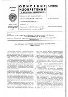 Патент 362078 Аппарат для получения волокнистого полимерного