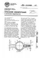Патент 1518460 Трубоукладчик дреноукладчика