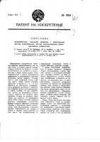 Патент 1988 Механическая топочная решетка с наклонными частью подвижными, частью неподвижными колосниковыми элементами