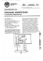 Патент 1352231 Устройство для измерения метрологических характеристик ультразвуковых векторметров скорости потока