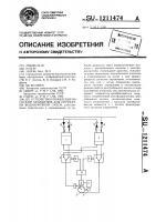 Патент 1211474 Устройство управления насосами замещения для перекачки водонефтяной смеси