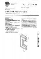 Патент 1617475 Пространственный магнитопровод трехфазного трансформатора