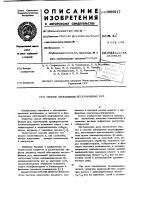 Патент 1002017 Способ обогащения несульфидных руд