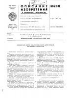 Патент 382831 Глушитель шума выхлопных газов двигателей внутреннего сгорания