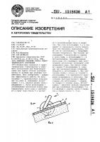 Патент 1518436 Защитное покрытие откоса гидротехнического сооружения