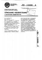 Патент 1135492 Центробежная дробилка