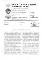 Патент 232796 Патент ссср  232796