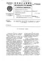 Патент 775524 Колосниковая решетка