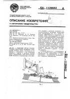 Патент 1126642 Рабочий орган подметально-уборочной машины