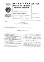 Патент 303468 Линзовое уплотнение