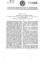 Патент 24014 Электрический музыкальный прибор