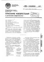Патент 1553934 Состав для поляризующей пленки