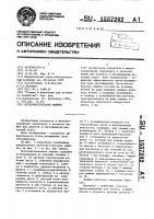 Патент 1557242 Путеочистительная машина