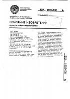 Патент 1035408 Конический пластомер
