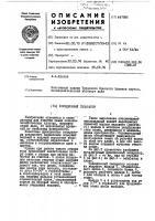 Патент 447986 Фрикционный сепаратор